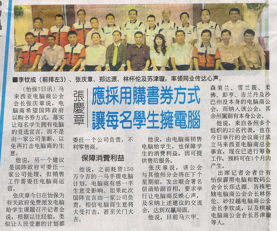Newspaper cutting from China Press and Sin Chew.